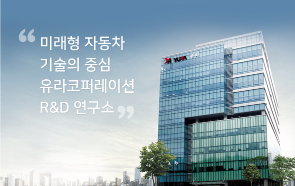 Yura Corporation R&D Centeras the mecca of future automobiles and the technology hub